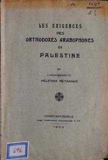 Les exigences des orthodoxes arabophones de Palestine