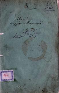 All'articolo del G. B. Scandella su l'engigliga di Pio IX agli orientali inserito nel portafoglio maltese del 25 Maggio 1848, risposta di Giorgio Marcoran = Εις το περί της προς τους ανατολικούς εγκυκλίου Πίου του Θ' άρθρον του Ι. Β. Σκανδέλλα το εν τω μελιταίω χαρτοφυλακίω της 25 Μαΐου καταχωρισθέν, απάντησις Γεωργίου Μαρκορά Κερκυραίου