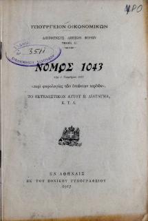 Νόμος 1043 της 6 Νοεμβρίου 1917