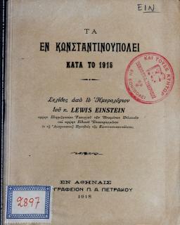 Τα εν Κωνσταντινουπόλει κατά το 1915