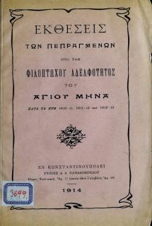 Εκθέσεις των πεπραγμένων υπό της Φιλοπτώχου Αδελφότητος του Αγίου Μηνά : κατά τα έτη 1910-11, 1911-12 και 1912-13