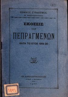 Έκθεσις των πεπραγμένων κατά το έτος 1919-20