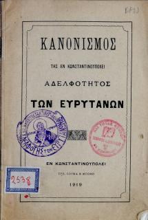 Κανονισμός της εν Κωνσταντινουπόλει αδελφότητος των Ευρυτανών