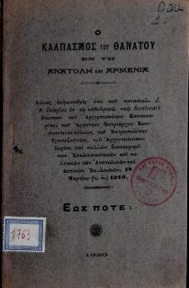 Ο καλπασμός του θανάτου εν τη Ανατολή και Αρμενία : λόγος εκφωνηθείς υπό του πανοσιολ. J. A. Douglas εν τω καθεδρικώ ναώ Southwark ενώπιον του αρχιεπισκόπου Καντουαρίας , του Αρμενίου Πατριάρχου Κωνσταντινουπόλεως, του Μητροπολίτου Τραπεζούντος, του Αρχιεπισκόπου Συρίας και πολλών διακεκριμένων Εκκλησιαστικών και πολιτικών των Ανατολικών και Δυτικών Εκκλησιών, 12 Μαρτίου (ν. η. ) 1920