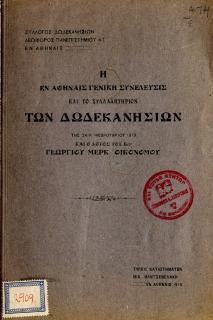 Η εν Αθήναις γενική συνέλευσις και το συλλαλητήριον των Δωδεκανησίων της 24ης Φεβρουαρίου 1919 και ο λόγος του κου Γεωργίου Μερκ. Οικονόμου