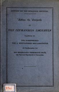 Έκθεσις της Έπιτροπής επί των Γερμανικών Ωμοτήτων διορισθείσης υπό της κυβερνήσεως της α. βρεττανικής μεγαλειότητος και προεδρευομένης υπό του εντιμότατου υποκόμητος Βράις τέως βρεττανού πρεσβευτού εν Ουασιγκτώνι
