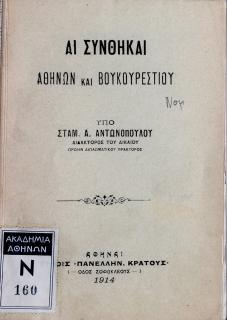 Αι συνθήκαι Αθηνών και Βουκουρεστίου