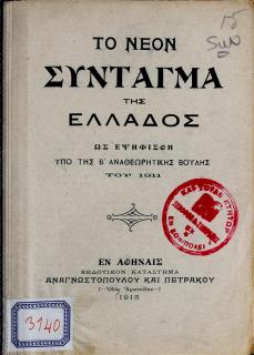 Το νέον Σύνταγμα της Ελλάδος ως εψηφίσθη υπό της Β αναθεωρητικής Βουλής του 1911