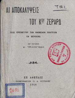 Αι αποκαλύψεις του Κου Ζεράρδ