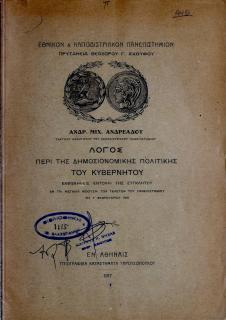 Λόγος περί της δημοσιονομικής πολιτικής του κυβερνήτου : εκφωνηθείς εντολή της συγκλήτου εν τη μεγάλη αίθουση των τελετών του Πανεπιστημίου τη 7 Φεβρουαρίου 1916