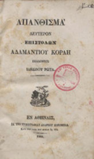 Απάνθισμα δεύτερον επιστολών Αδαμάντιου Κοραή