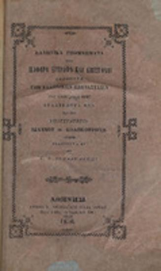 Ελληνικά υπομνήματα ήτοι επιστολαί και διάφορα έγγραφα αφορώντα την ελληνικήν επανάστασιν από 1821 μέχρι 1827
