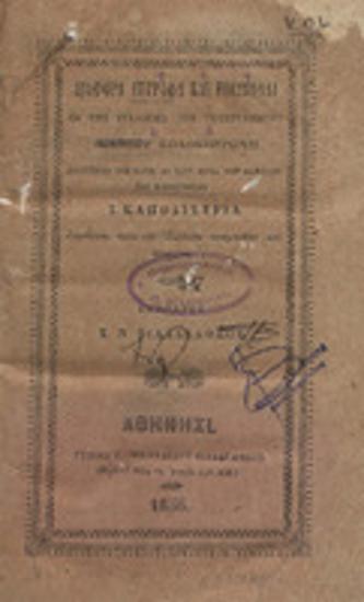 Διάφορα έγγραφα και επιστολαί εκ της συλλογής του υποστράτηγου Γενναίου Κολοκοτρώνη, αφορώντα τας κατά το 1832 μετά τον θάνατον του κυβερνήτου Ι. Καπόδίστρια