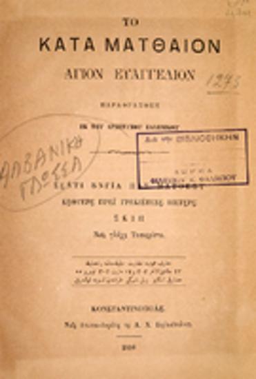 Το Κατά Ματθαίον Άγιον Ευαγγέλιον : παραφρασθέν εκ του αρχέτυπου Ελληνικού