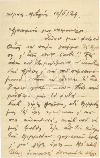 Επιστολή προς Μερόπη (1929)
