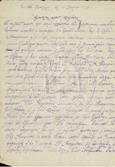 Επιστολή προς Μερόπη (1920)