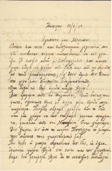Επιστολή εν Κάστρον προς Μερόπη από Βούλα (1941)