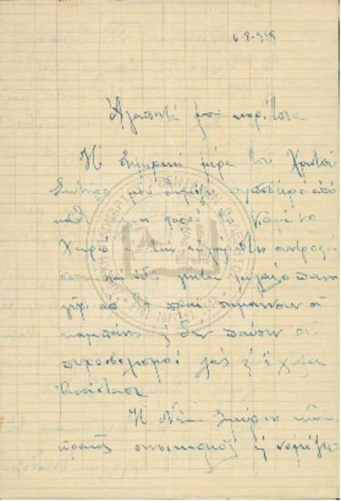 Επιστολή (1935)