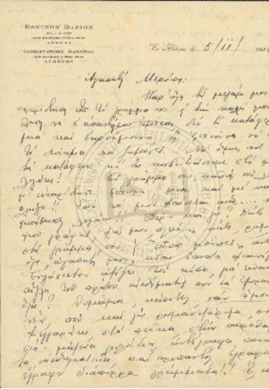 Επιστολή εν Αθήναις προς Μερόπη (1931)