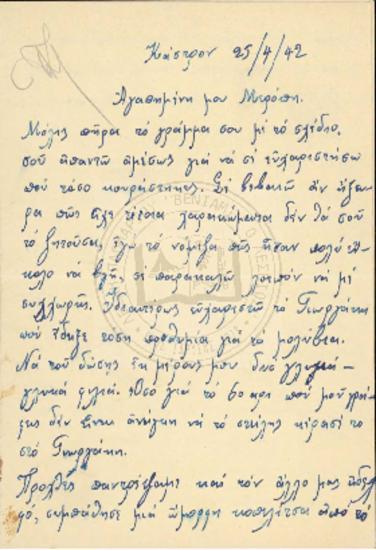 Επιστολή προς Μερόπη από Βούλα (1942)