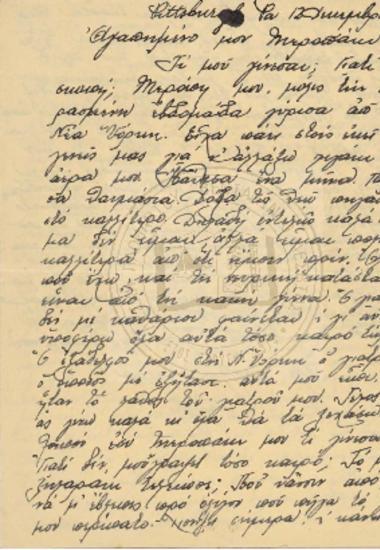 Επιστολή προς Μερόπη από Τέρψη (1934)