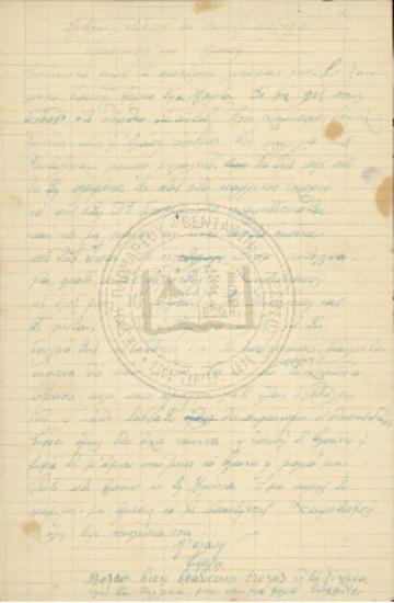 Επιστολή προς Μερόπη από Τέρψη (1931)