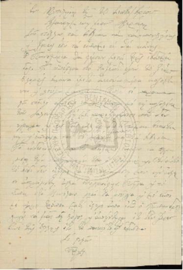 Επιστολή προς Μερόπη από Τέρψη