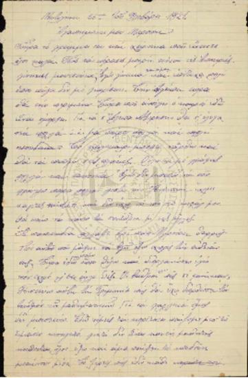 Επιστολή προς Μερόπη από Τέρψη (1921)