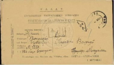 Στρατιωτική ταχυδρομική υπηρεσία