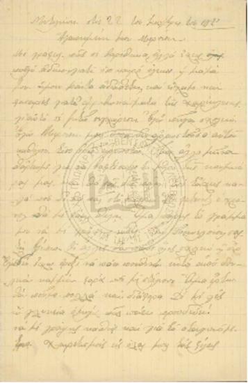 Επιστολή προς Μερόπη από Τέρψη 1921