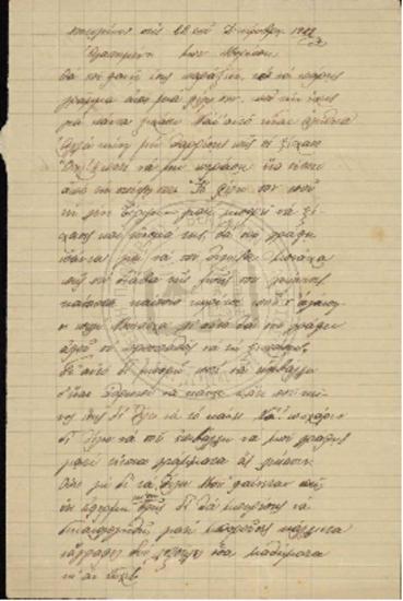 Επιστολή προς Μερόπη από Τέρψη (1922)
