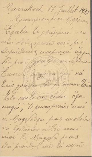 Επιστολή