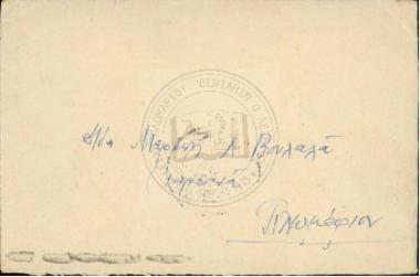 Φάκελος επιστολής