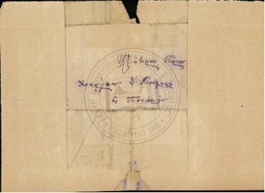 Επιστολή προς Χαρίλαο Βουλαλά από Παναγιώτη Καμπούρη (1897)