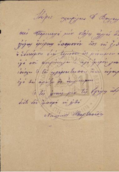 Επιστολή προς Χαρίλαο Δ. Βουλαλά
