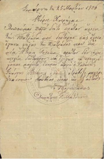 Επιστολή Δημήτριου Ματθαίου προς Χαρίλαο (1906)