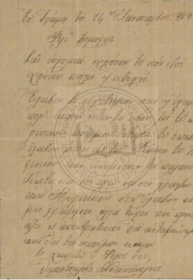 Επιστολή προς Δημόφιλο από Θεμιστοκλή (1919)