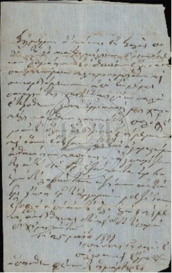 Συμφωνητικό (Παναγιώτης Κλήμης, 1879)