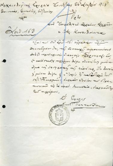 Εγκύκλιος για την παύση δωρεάν εισόδου στους στρατιωτικούς με την υπογραφή της ανακωχής (1918).