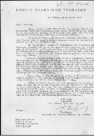 Έγγραφο για την δημιουργία παραρτήματος της Αμερικάνικής Τράπεζας FIRST NATIONAL CITY BANK στην Ελλάδα - 1964