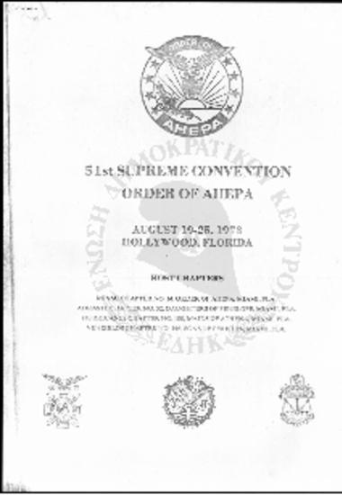 51st SUPREME CONVENTION ORDER OF AHEPA - 1973