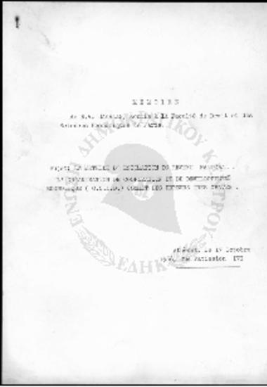 Οικονομικά ζητήματα του B. V. Damalas-La methode d' estimation du revenu national (O.C.E.D)