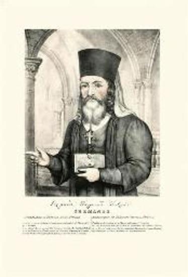 GERMANOS. Archibishop of Palaion (old) Patras.