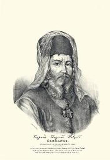 GERMANOS, Archbishop of Palaion (old) Patras.