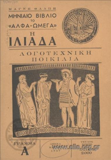 ΜΗΝΙΑΙΟ ΒΙΒΛΙΟ ΤΟ ΑΛΦΑ-ΩΜΕΓΑ