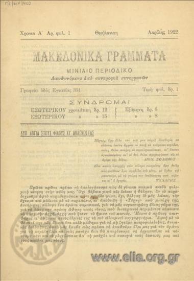 ΜΑΚΕΔΟΝΙΚΑ ΓΡΑΜΜΑΤΑ