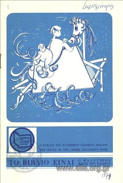 Κύκλος του Ελληνικού Παιδικού Βιβλίου, ο