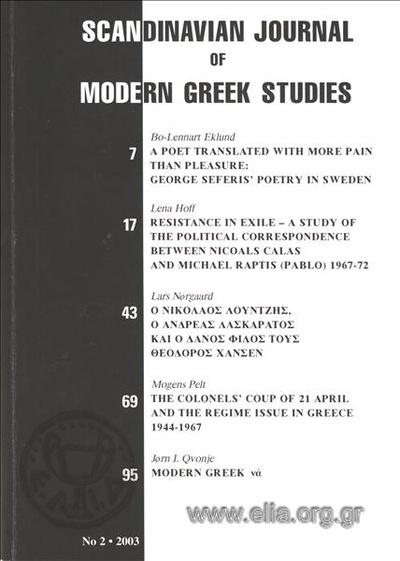 Scandinavian journal of modern greek studies