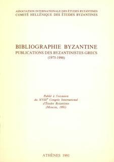 Bibliographie Byzantine. Publications des byzantinistes Grecs (1975-1990), publiée à l'occasion du XVIIIe Congrès International d'Études Byzantines (Moscou, 1991)