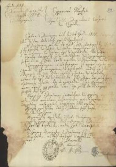 Διοικητής Μεγαρίδος (Δ. Κωνσταντίνου) προς Διοικητική Επιτροπή της Ελλάδος